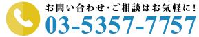 お問い合わせ・ご相談はお気軽に! 03-5357-7757